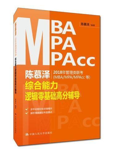陈慕泽2018年管理类联考(MBA/MPA/MPAcc等)综合能力逻辑零基础高分辅导