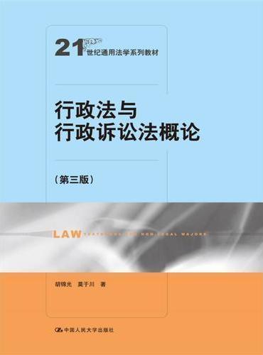 行政法与行政诉讼法概论(第三版)(21世纪通用法学系列教材)