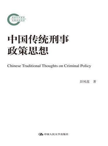 中国传统刑事政策思想(国家社科基金后期资助项目)
