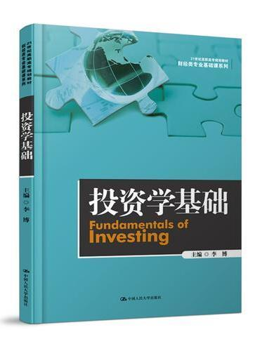 投资学基础(21世纪高职高专规划教材·财经类专业基础课系列)