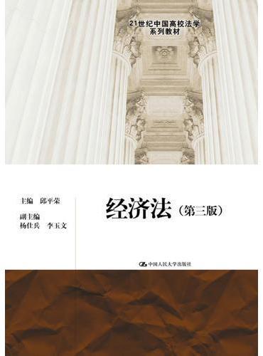 经济法(第三版)(21世纪中国高校法学系列教材)