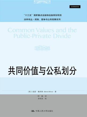 """共同价值与公私划分(法学译丛·规制、竞争与公共商事系列;""""十三五""""国家重点出版物出版规划项目)"""