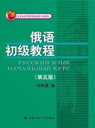 俄语初级教程(第五版)(北京市高等教育精品教材立项项目)