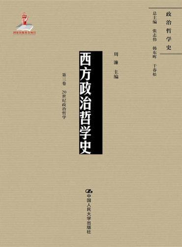 西方政治哲学史(第三卷)(国家出版基金项目;政治哲学史)