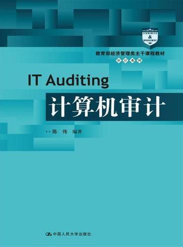 计算机审计(教育部经济管理类主干课程教材·审计系列)