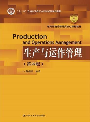 """生产与运作管理(第四版)(""""十二五""""普通高等教育本科国家级规划教材;教育部经济管理类核心课程教材)"""