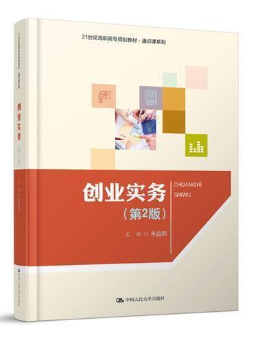 创业实务(第2版)(21世纪高职高专规划教材·通识课系列)