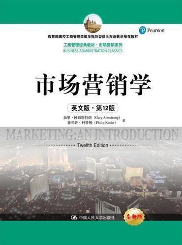 市场营销学(英文版·第12版)(工商管理经典教材·市场营销系列)