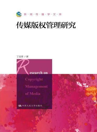 传媒版权管理研究(新闻传播学文库)