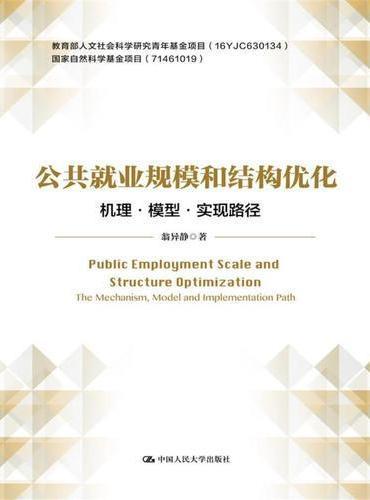 公共就业规模和结构优化:机理·模型·实现路径