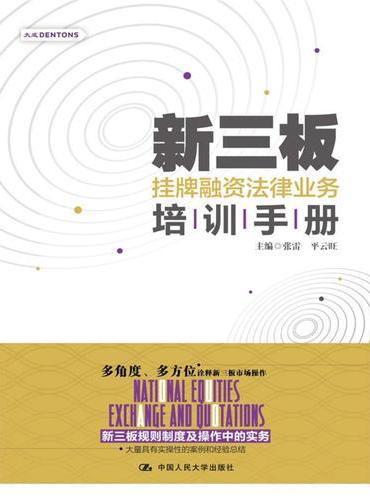 新三板挂牌融资法律业务培训手册