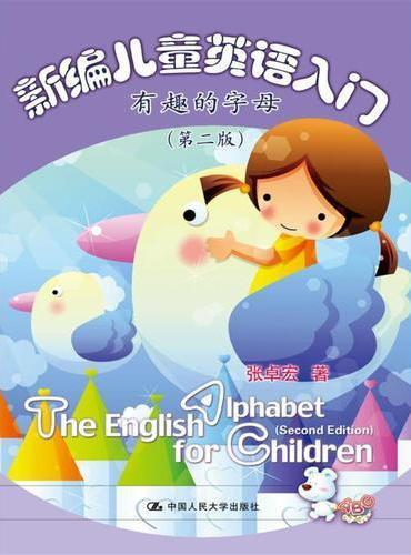 新编儿童英语入门——有趣的字母(第二版)