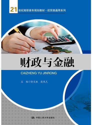 财政与金融(21世纪高职高专规划教材·经贸类通用系列)