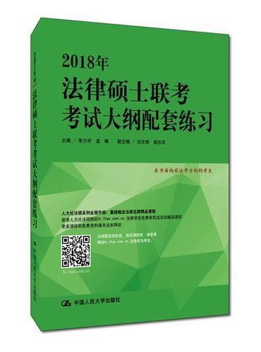 2018年法律硕士联考考试大纲配套练习