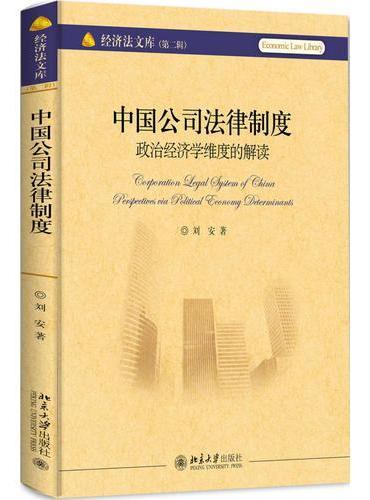 中国公司法律制度:政治经济学维度的解读