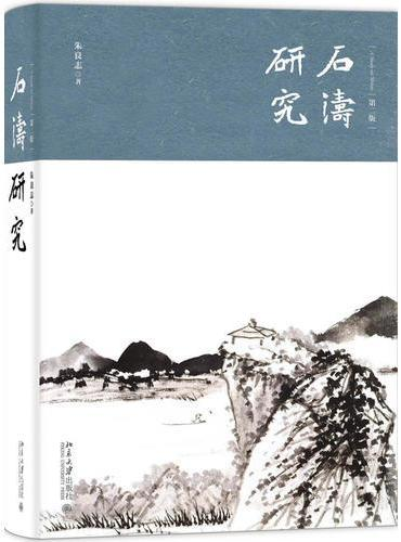 石涛研究(第二版)