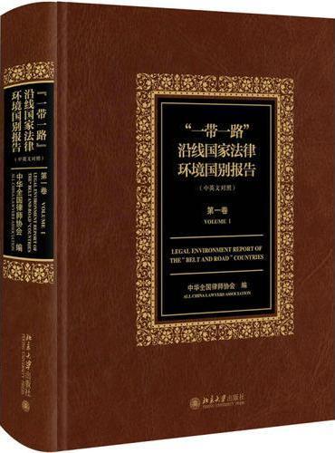 """""""一带一路""""沿线国家法律环境国别报告(第一卷)"""