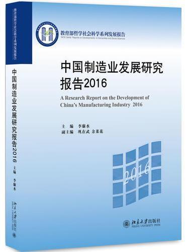中国制造业发展研究报告 2016