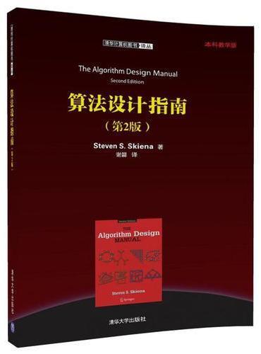 算法设计指南(第2版)