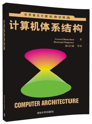计算机体系结构