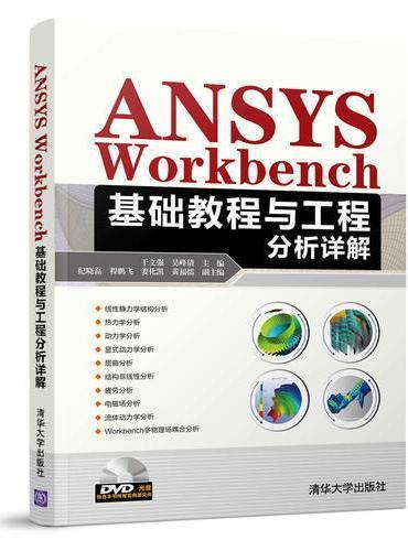ANSYS Workbench 基础教程与工程分析详解