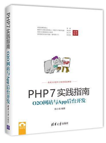 PHP7实践指南:O2O网站与App后台开发
