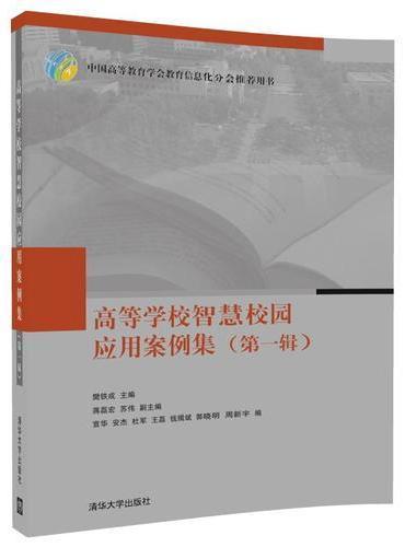 高等学校智慧校园应用案例集(第一辑)