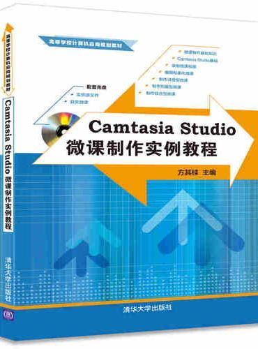 Camtasia Studio微课制作实例教程