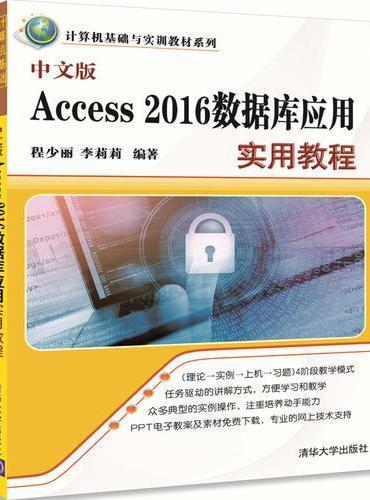 中文版Access 2016数据库应用实用教程
