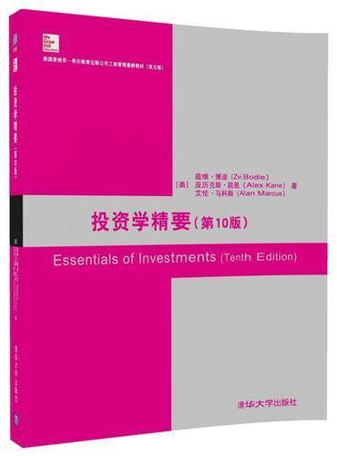 投资学精要(第10版)