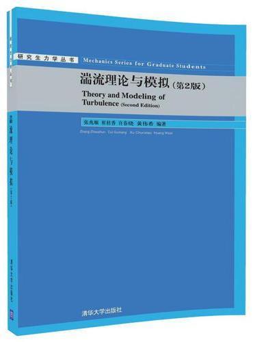 湍流理论与模拟(第2版)