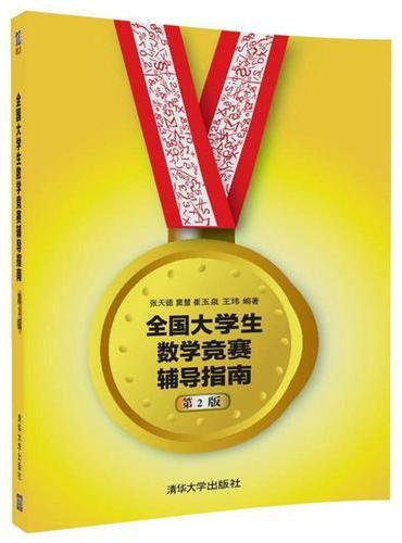 全国大学生数学竞赛辅导指南(第2版)