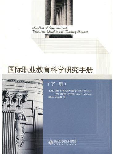 国际职业教育科学研究手册(下册)