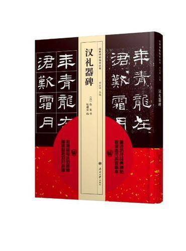 经典碑帖临本丛书—汉礼器碑