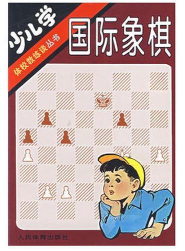 少儿学国际象棋——体校教练谈丛书