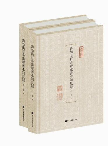 齐如山百舍斋藏善本知见录(全二册)