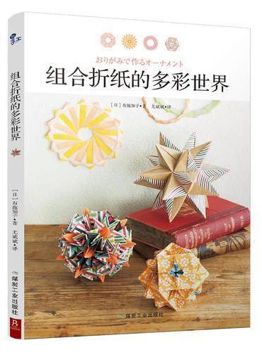 组合折纸的多彩世界