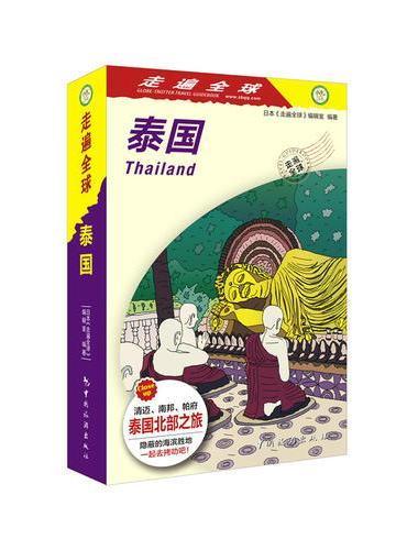 走遍全球-泰国