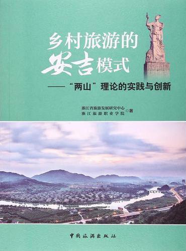 """乡村旅游的安吉模式--""""两山""""理论的实践与创新"""