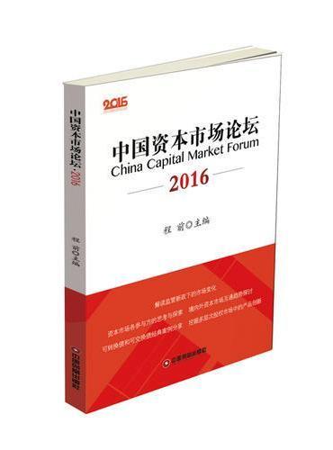 中国资本市场论坛.2016