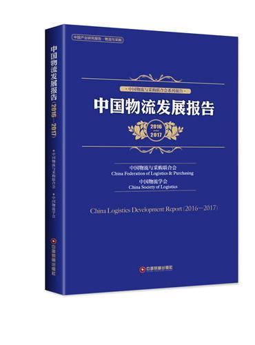 中国物流发展报告 (2016—2017)