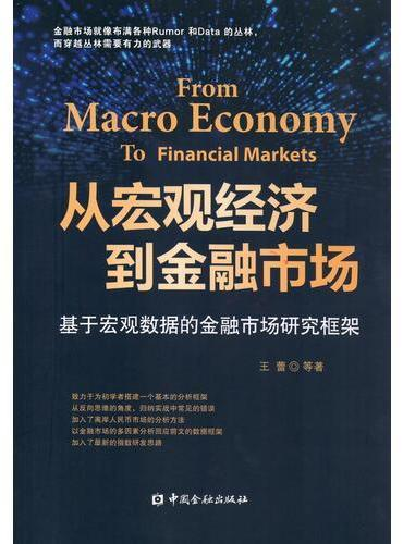 从宏观经济到金融市场--基于宏观数据的金融市场研究框架