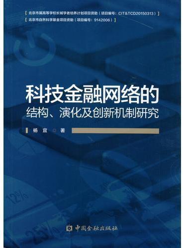 科技金融网络的结构、演化及创新机制研究