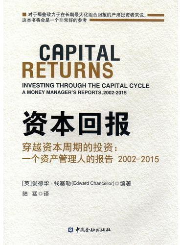 资本回报---穿越资本周期的投资:一个资产管理人的报告2002-2015
