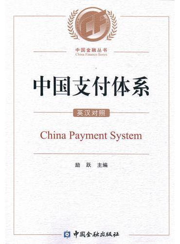 中国支付体系