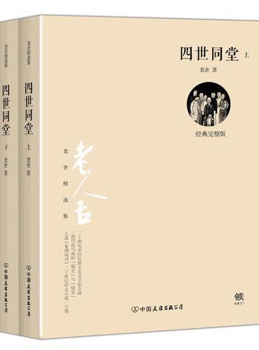 四世同堂(套装共2册)