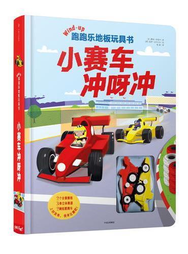 跑跑乐地板玩具书·小赛车冲呀冲