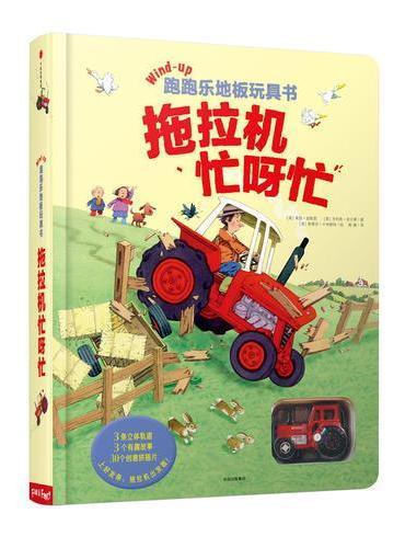 跑跑乐地板玩具书·拖拉机忙呀忙