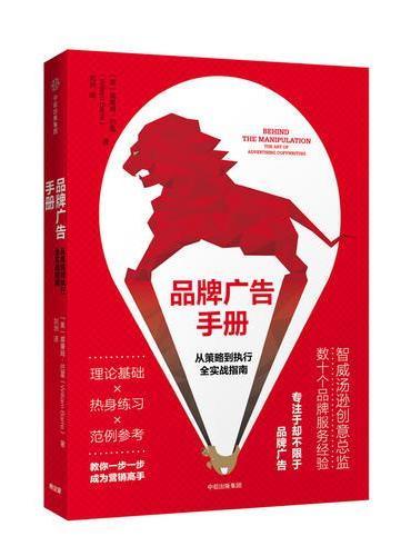品牌广告手册:从策略到执行全实战指南