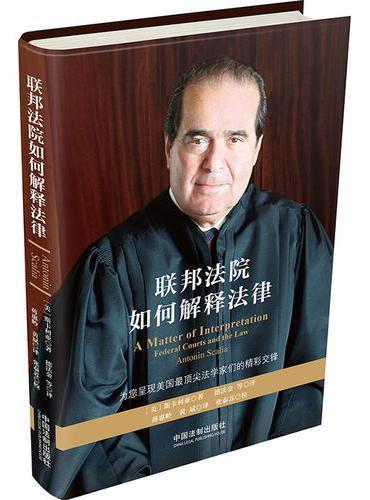 联邦法院如何解释法律